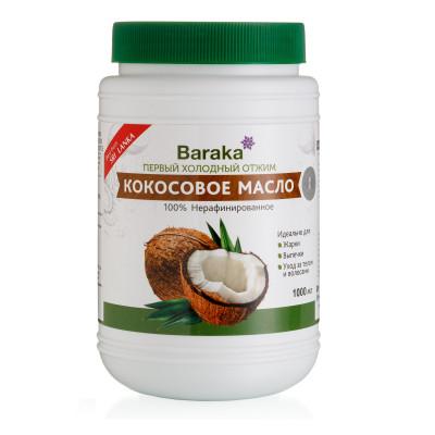 Кокосовое масло Барака вирджин нерафинированное, первый холодный отжим, 1000мл