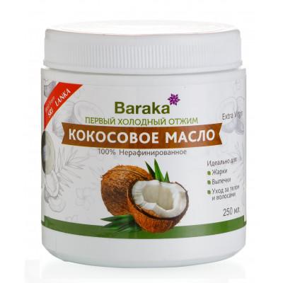 Кокосовое масло Барака Вирджин нерафинированное, первый холоджный отжим, 250 мл