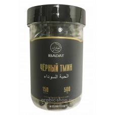 Семена черного тмина в капсулах Ibadat, 150 шт. по 500 мг