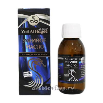 Змеиное масло «Zait Al Hayee» для роста волос и бороды, 100 мл